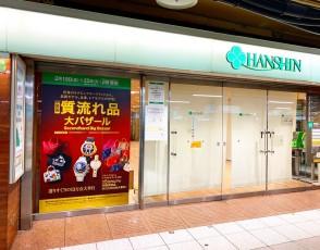 続きを読む: hanshin202054646