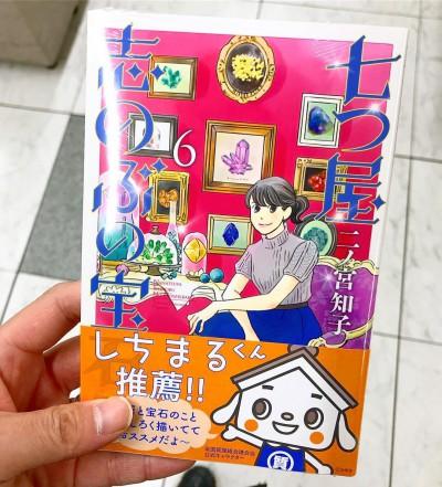 nanatsuyashinobu 945uy8hergoihg
