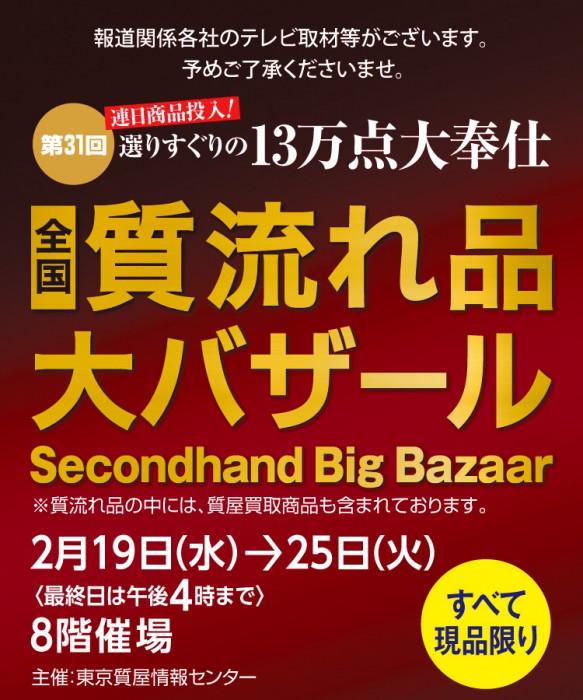 続きを読む: hanshin202002325