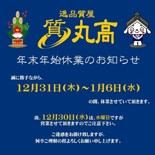 続きを読む: nenmatsukyugyo2020 2021