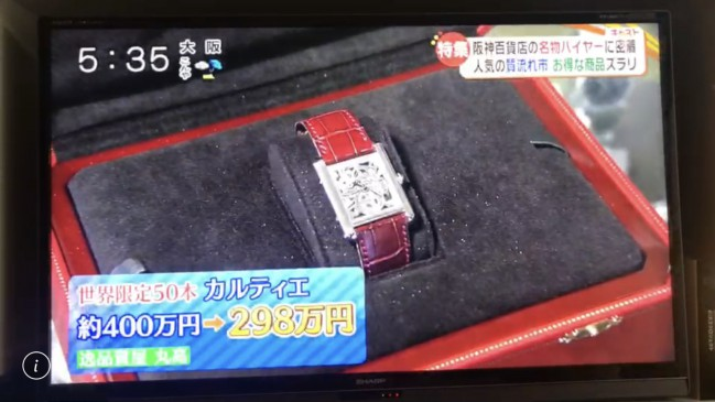 hanshin shichinagare cartierwatch